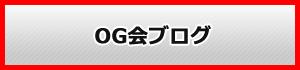 OG会ブログ